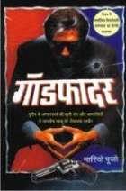 Godfather In Hindi