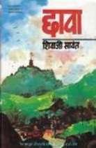 Yugandhar By Shivaji Sawant Free Download